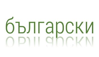 improved functionality for Bulgarian text